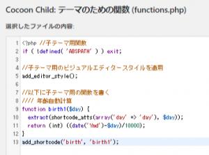 ワードプレスfunctions.php