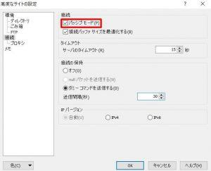 WinSCPのパッシブモード