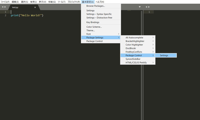 sublime textプラグイン確認方法