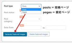 WordPressでアイキャッチ画像を記事から取得して設定する方法